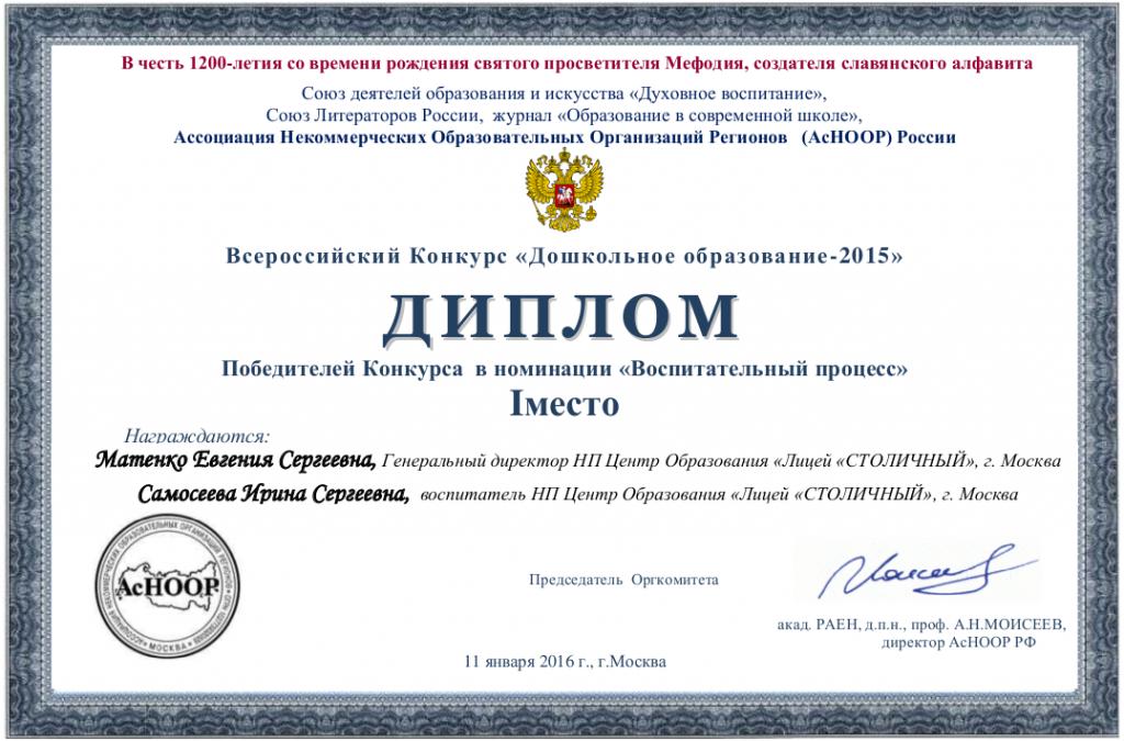 Диплом Победителя 1 место (Матенко, Самосеева)